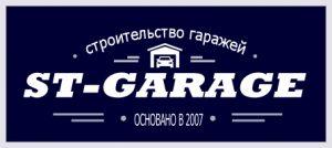 Логотип компании строительство гаражей st-garage