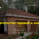 Сайт о проектировании и строительстве гаражей на дачных участках
