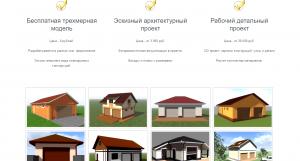 Проекты гаражей в 3D. Цена проектных работ