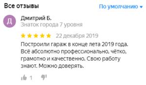 отзыв на Яндексе